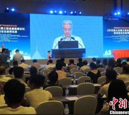 2016海上丝绸之路金融高峰论坛15日海口举行