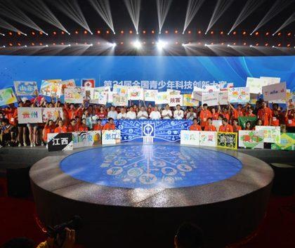 第31届全国青少年科技创新大赛在上海落幕