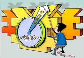 跻身全球25强彰显中国创新经济劲头足