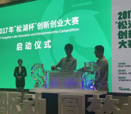 """2017年""""松湖杯""""创新创业大赛,153个境内外项目晋级决赛"""