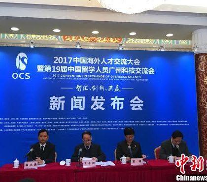 2017中国海外人才交流大会下周举行 超3000名海外英才将汇聚广州