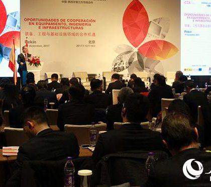 """中国与西班牙企业借""""一带一路""""共同开拓第三方市场"""