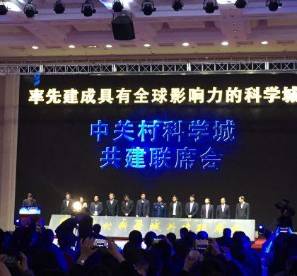 北京多措并举加速中关村科学城建设