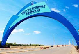 广东自贸试验区新一批75项制度创新案例发布   跨境电商货物先放行后确认