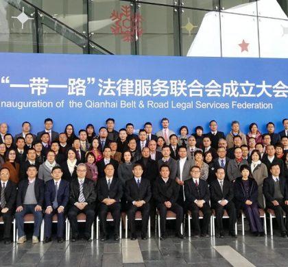 """前海成立""""一带一路""""法律服务联合会 以华语律师为主"""