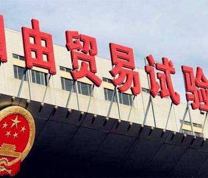 为更大开放撑腰:中国就自贸区再度调整行政法规