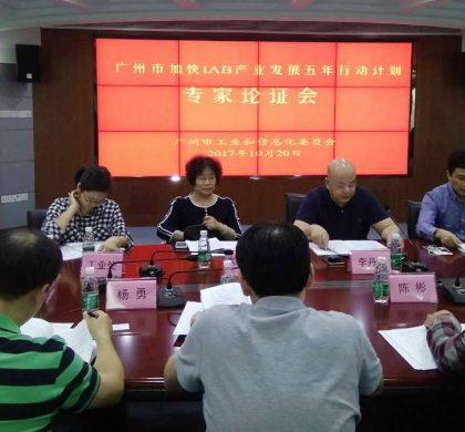 《广州市加快IAB产业发展五年行动计划》获原则通过  2022年IAB产业规模将超1万亿元