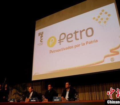热点问答:委内瑞拉石油币究竟是什么
