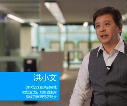 专访:人工智能有助弥合教育鸿沟——访微软全球资深副总裁洪小文