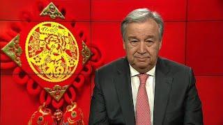 (海外迎春)综合消息:祝愿中国繁荣富强——联合国秘书长和多国政要向中国人民拜年