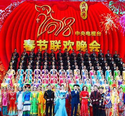 (文化视点)2018年央视春晚陪伴如约 喜庆团圆中唱响新时代