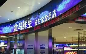 """""""新零售""""在中国春节崛起助推实体零售业回暖"""