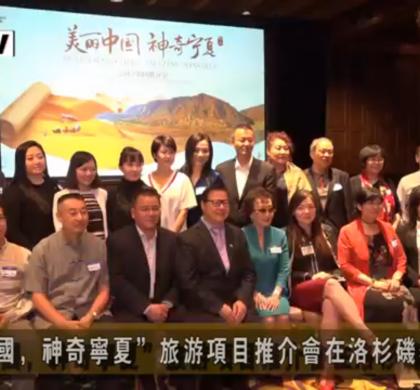 """洛杉矶举行""""美丽中国""""旅游推介会促进旅游合作"""
