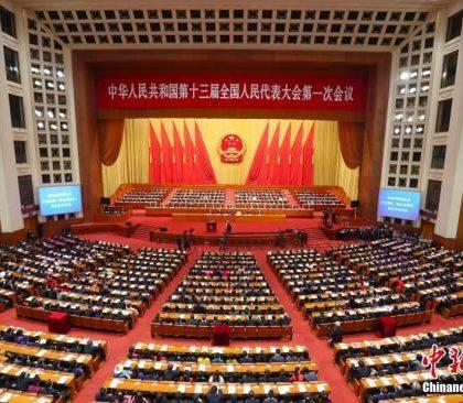 (两会头条)奋力开启新时代伟大征程——新一届国家机构和全国政协领导人员产生纪实