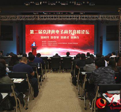 京津冀电子商务协同发展向纵深推进