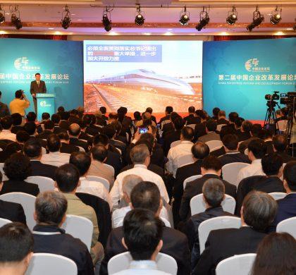 第二届中国企业改革发展论坛在京举行