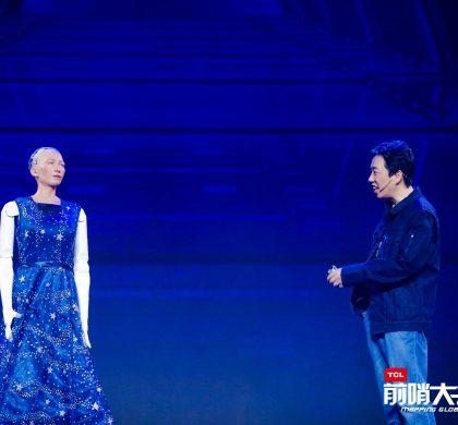 2018前哨大会在深圳举办 机器人成对话嘉宾