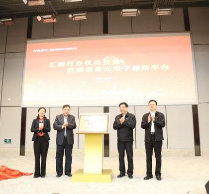 中国成立国家信息光电子创新中心