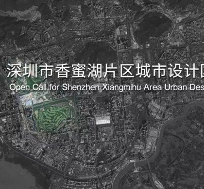 深圳香蜜湖片区面向全球征集设计