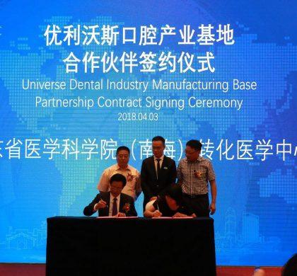 佛高区引入全球顶级技术 完善口腔产业生态链