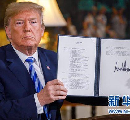 详讯:特朗普宣布美国退出伊核协议