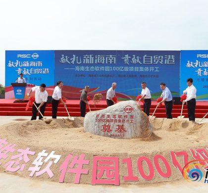 海南推进自贸区(港)建设 首批百亿级产业项目集体开工