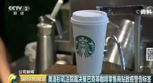 美国加州法院裁定咖啡产品需标注致癌警告