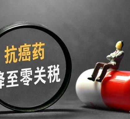 中国抗癌药零关税传递三大信号