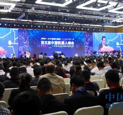 """第五届中国机器人峰会聚焦""""智能应用"""""""
