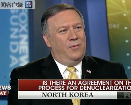 美国务卿称如朝鲜弃核美将解除对朝经济制裁