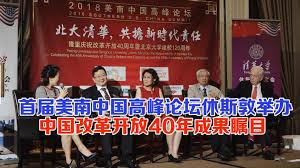 美国休斯敦北大清华校友论坛聚焦中国发展成就