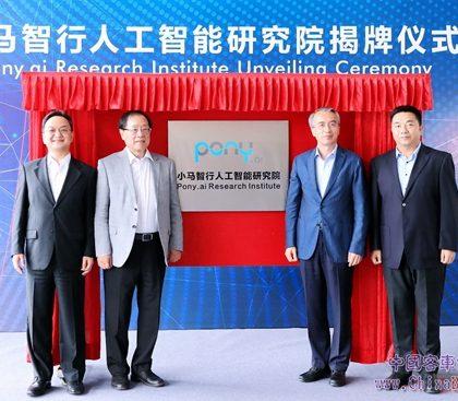小马智行人工智能研究院在广州揭牌