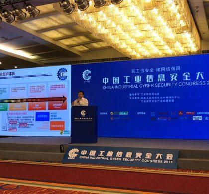 中国工信部加快构建工业互联网安全保障体系