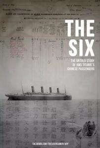 """泰坦尼克号6名""""被消失""""的华人幸存者是广东人?"""