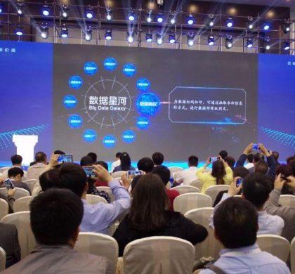 中国首家大数据交易所开创大数据交易新生态