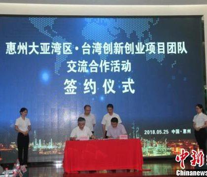 台湾11支创新创业团队到访大亚湾