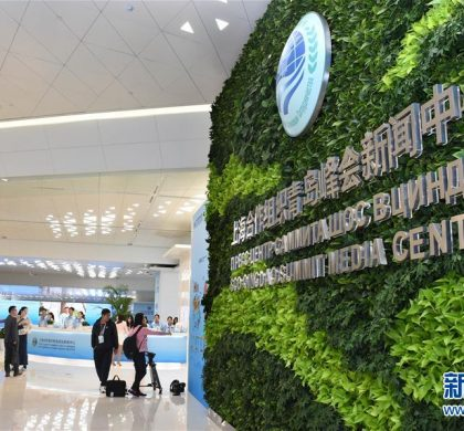 (上合青岛峰会)中外工商界人士共话上合组织经贸合作新蓝图