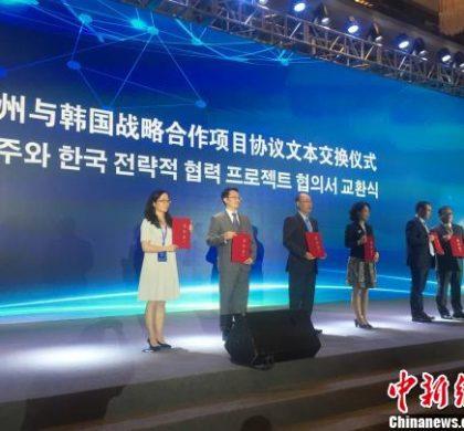 第七届中国(广东)——韩国发展交流会7日在惠州举行