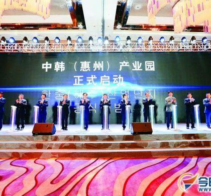 中韩(惠州)产业园启动 将打造粤港澳大湾区外经贸合作平台