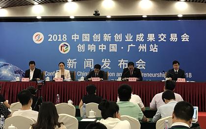 """2018创交会将在广州举行 见证下一个""""独角兽""""诞生"""