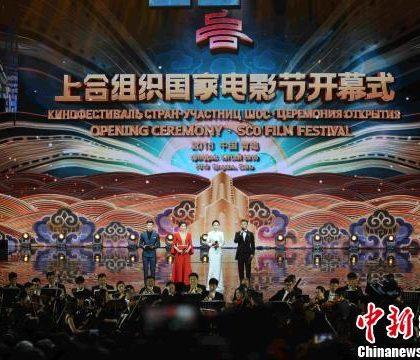 上合组织国家电影节搭建人文交流新平台