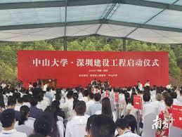 中大深圳校区启动建设   重点布局8个医科和新工科学院