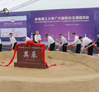 华工启动建设广州国际校区