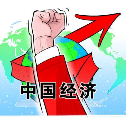 新闻分析:高质量发展良好开局 中国经济前景持续向好