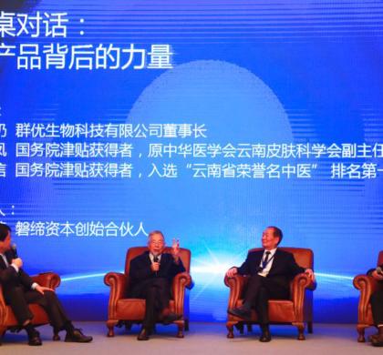 传承创新创业基因 打造世界民族品牌——专访上海群优生物科技有限公司总经理周蕾