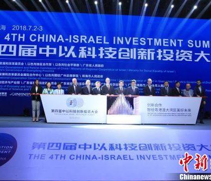 第四届中以科技创新投资大会在珠海开幕