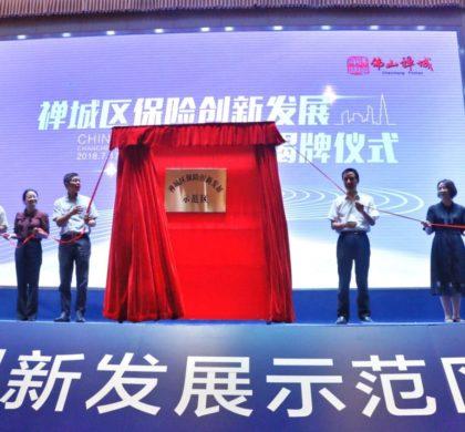 粤首个保险创新发展示范区挂牌 未来三年引进培育超200家保险和中介机构