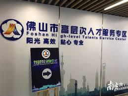 广东佛山启动高层次人才服务专区