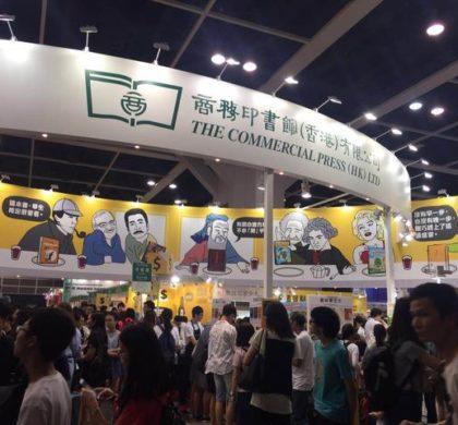 104万入场人次破纪录 香港书展缘何经久不衰?