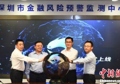 深圳:前沿科技助力监测打击非法金融活动